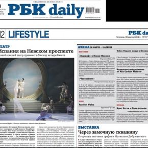 Человейник (РБК Daily)