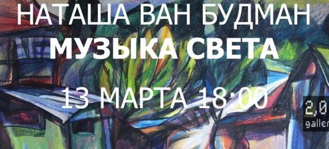 Открытие графической серии «Музыка света» Наташи Ван Будман  в арт-центре Пушкинская-10, галерея «2,04»