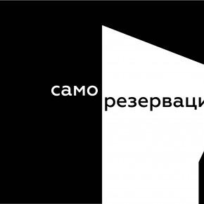 Видео САМОРЕЗЕРВАЦИЯ / SELFRESERVATION