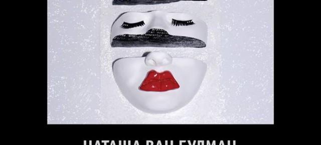 Открытие интерактивного арт-проекта   Наташи Ван Будман  Человейник / LOOK OUT  в Центре современного искусства  Великого Новгорода