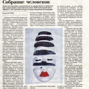 """Газета """"Новгород"""": Cобрание человеков."""