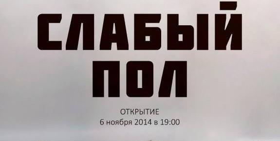 """ВЫСТАВКА """"СЛАБЫЙ ПОЛ"""" в галерее А3"""