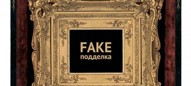 Первая выставка в галерее Сколково: FAKE